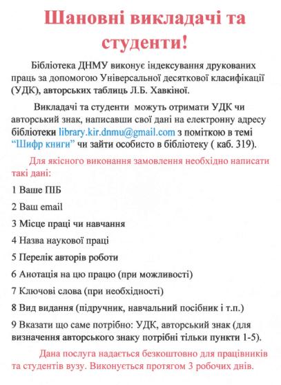 Визначення індексу УДК та авторського знаку