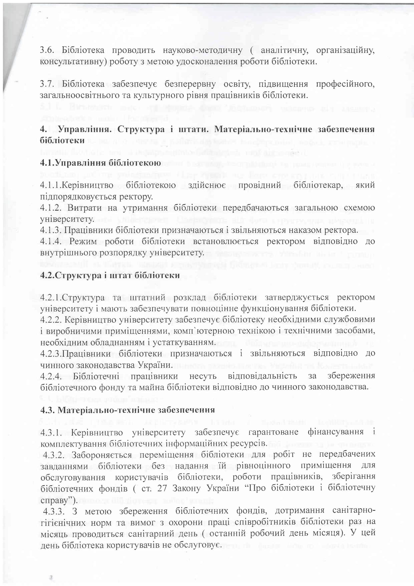Положення про бібліотеку ДНМУ